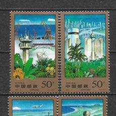 Timbres: CHINA 1998 ZONA ECONÓMICA ESPECIAL DE HAINAN ** - 14/10. Lote 181206342