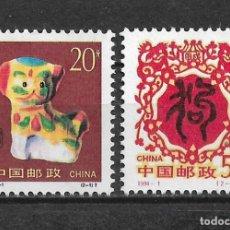 Sellos: CHINA 1994 AÑO DEL PERRO ** - 14/9. Lote 195331545