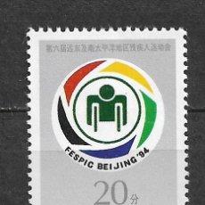 Sellos: CHINA 1994 ** - 14/9. Lote 289537238