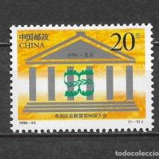 Sellos: CHINA 1996 CONFERENCIA DE INTERPARLAMENTARIA ** - 14/9. Lote 289537163