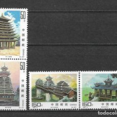 Timbres: CHINA 1997 ARQUITECTURA DONG ** - 14/7. Lote 181224773