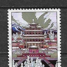 Sellos: CHINA 1998 TEMPLO PUNING - 14/5. Lote 181432987