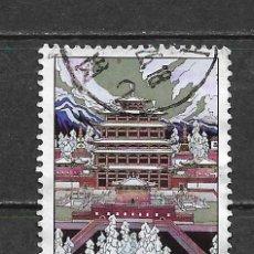 Sellos: CHINA 1998 TEMPLO PUNING - 14/5. Lote 181433001