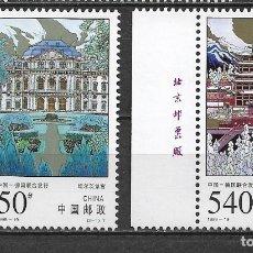 Sellos: CHINA 1998 TEMPLO PUNING ** - 14/5. Lote 181433036