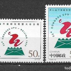 Timbres: CHINA 1998 UPU CONGRESO DE PEKIN ** - 14/5. Lote 181433116