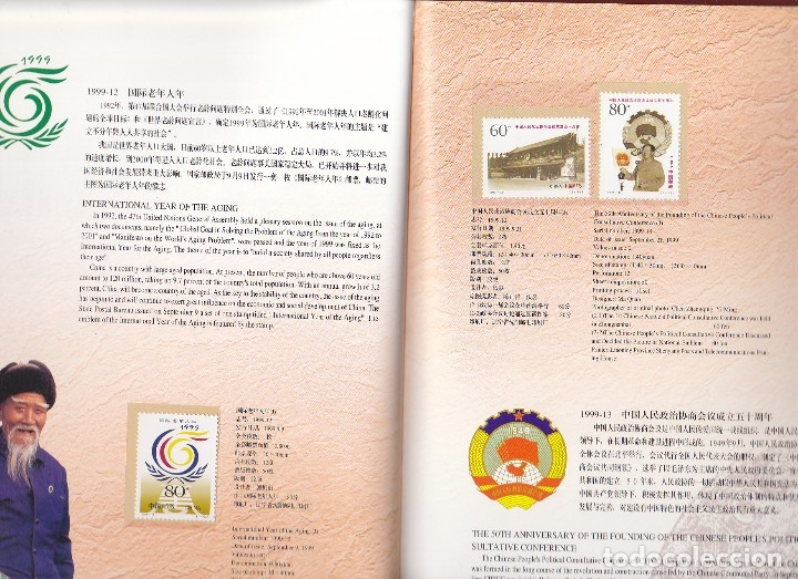 Sellos: xx EDICIÓN sellos 1999. - Foto 14 - 181756547