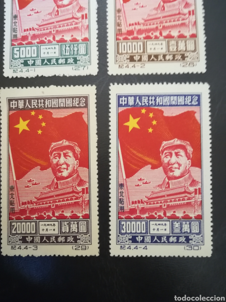 Sellos: Mao y Bandera. China del nordeste. Reimpresión 1950. - Foto 3 - 181999925