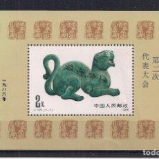 Sellos: CHINA PRC SC#2063, J135M ALL-CHINA PHILATELIC FEDERATION 2ND CONGRESS AÑO 1986. Lote 182481015