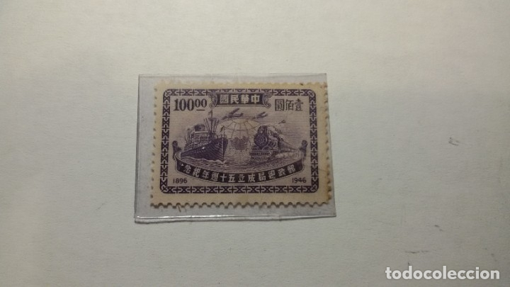 Sellos: Sello chino. 100, 1896 1946, Medios de transporte, barco, tren, sin marca de tampón - Foto 3 - 182789848