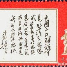 Sellos: CHINA. MNH **YV 1779. 1968. 8 C ROJO Y NEGRO. MAGNIFICO. REF: 51821. Lote 183131906
