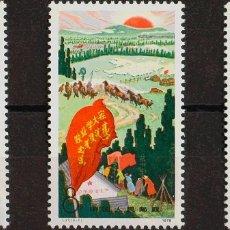 Sellos: CHINA. MNH **YV 2167/69. 1978. SERIE COMPLETA. MAGNIFICA. REF: 69982. Lote 183147227