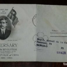 Sellos: SOBRE PRIMER DÍA DE EMISIÓN 50 ANIVERSARIO 50TH ANNIVERSARY REVOLUTION CHINA 1911-1961. SUN YAT-SEN.. Lote 183760776