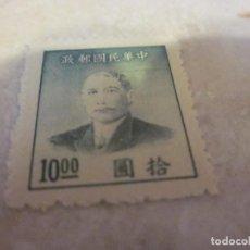 Sellos: SELLO CHINA 10 YAN 1949 - DR. SUT YAN SEN. Lote 184858805