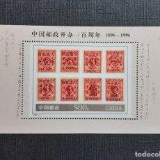 Timbres: SELLO CHINA YVERT HB 79 ** - 1996-4 - CENTENARIO DEL CORREO CHINO. Lote 189792345