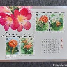 Sellos: SELLO CHINA YVERT HB 109 ** - 2000-24 - FLORES. Lote 189793613