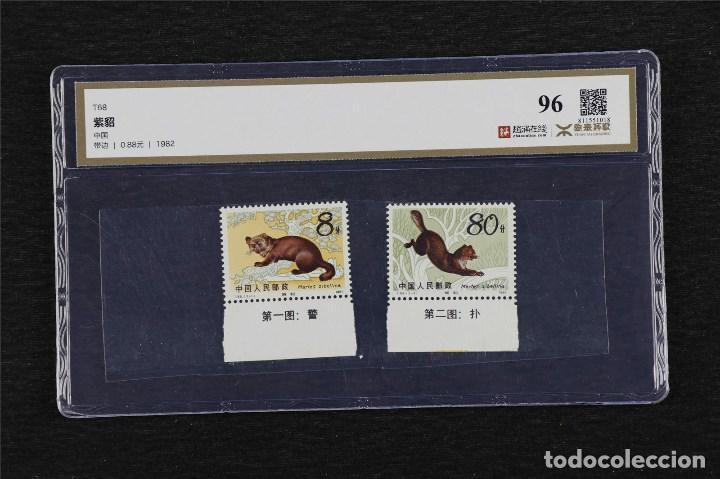 1982 CHINA CON CERTIFICADO YUAN-TAI 96 (Sellos - Extranjero - Asia - China)