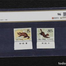 Sellos: 1982 CHINA CON CERTIFICADO YUAN-TAI 96. Lote 191005706
