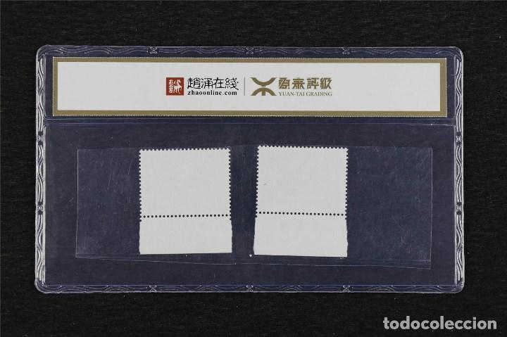 Sellos: 1982 CHINA con Certificado YUAN-TAI 96 - Foto 2 - 191005706