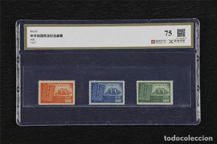 1,947 CHINA CON CERTIFICADO YUAN-TAI 75 (Sellos - Extranjero - Asia - China)