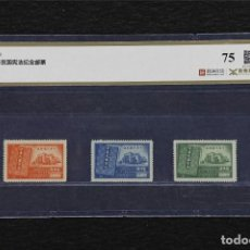 Sellos: 1,947 CHINA CON CERTIFICADO YUAN-TAI 75. Lote 191006128