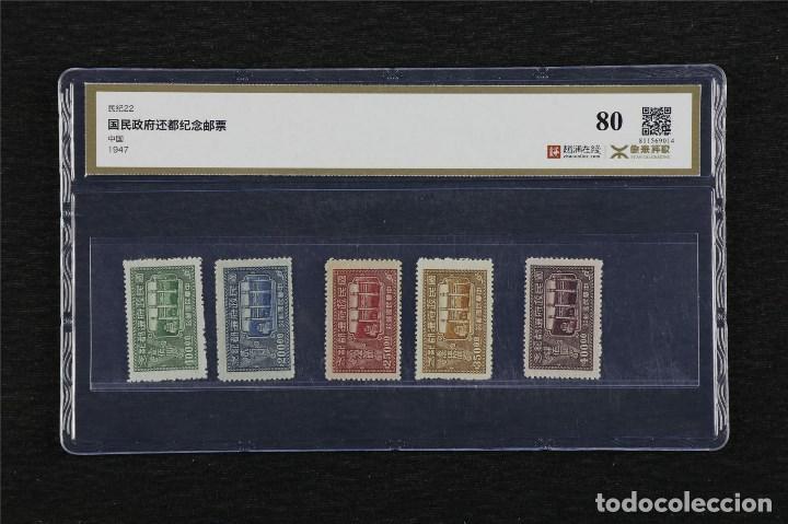 1,947 CHINA CON CERTIFICADO YUAN-TAI 80 (Sellos - Extranjero - Asia - China)
