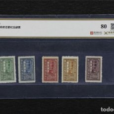 Sellos: 1,947 CHINA CON CERTIFICADO YUAN-TAI 80. Lote 191006411