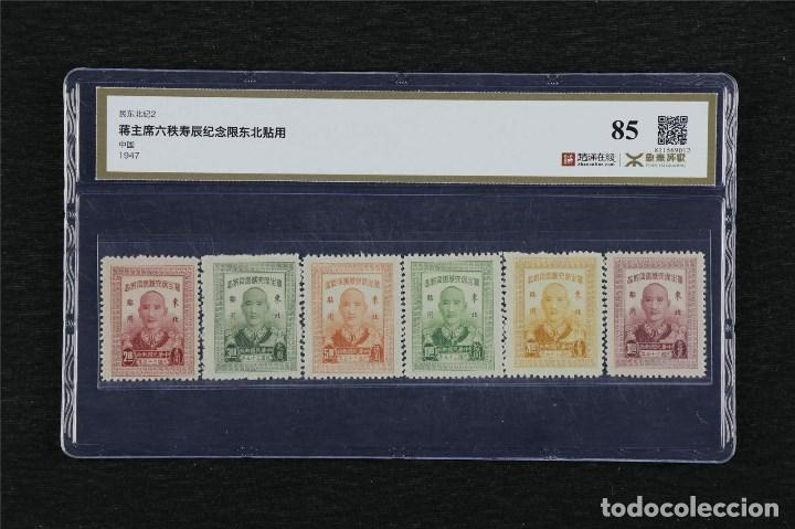 1,947 CHINA CON CERTIFICADO YUAN-TAI 85 (Sellos - Extranjero - Asia - China)