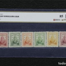 Sellos: 1,947 CHINA CON CERTIFICADO YUAN-TAI 85. Lote 191006630