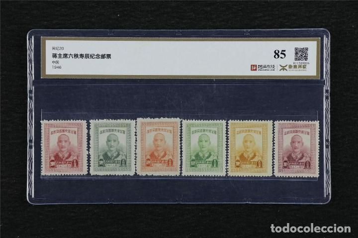 1,946 CHINA CON CERTIFICADO YUAN-TAI 85 (Sellos - Extranjero - Asia - China)