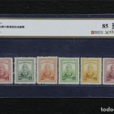 Sellos: 1,946 CHINA CON CERTIFICADO YUAN-TAI 85. Lote 191007055