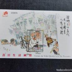 Sellos: SELLO CHINA, MACAU - 2003 - ESCENAS DE LA VIDA COTIDIANA DEL PASADO - HB **. Lote 191294838