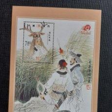 Sellos: SELLO CHINA, MACAU - 2002 - AMOR FILIAL - HB + 4 SELLOS **. Lote 191296801