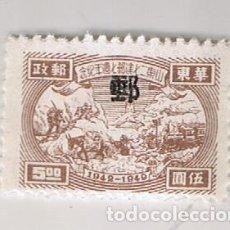 Sellos: CHINA EAST 1949 ZONA LIBERADA DEL ESTE, MEDIOS DE TRANSPORTE. SELLO ANTIGUO. Lote 191789002