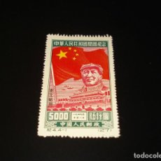 Sellos: CHINA REPUBLICA POPULAR SELLO 5000 . AÑO 1949-1976 . MAO ZEDONG . SIN USAR (APARENTEMENTE). Lote 194952656
