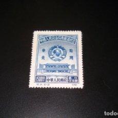 Sellos: CHINA SELLO 1500. AÑO 1950-1955 2.4-2. CONFERENCIA DEL PUEBLO. SIN USAR (APARENTEMENTE). Lote 194953810