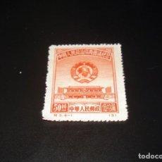 Sellos: CHINA SELLO 50 . AÑO 1950-1955 2.4-2. SIN USAR (APARENTEMENTE). Lote 194953940