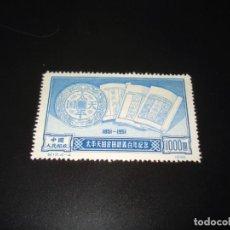 Sellos: CHINA SELLO 1000 . AÑO 1951 12.4-2. LIBERACIÓN DEL PUEBLO. SIN USAR (APARENTEMENTE). Lote 194954875