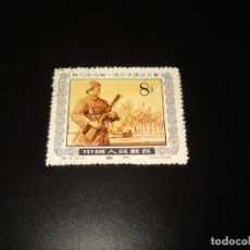 Sellos: CHINA REPUBLICA POPULAR SELLO 8 . AÑO 1955 . SOLDADO EN GUARDIA. Lote 194955350