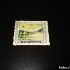 Sellos: CHINA REPUBLICA POPULAR SELLO 8 . AÑO 1955 . PRESA. Lote 194955715