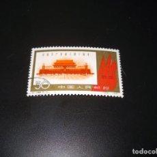 Sellos: CHINA REPUBLICA POPULAR SELLO 30 . AÑO 1961 . 40 ANIVERSARIO DEL COMUNISMO. Lote 194957143