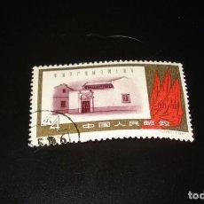 Sellos: CHINA REPUBLICA POPULAR SELLO 4 . AÑO 1961 . 40 ANIVERSARIO DEL COMUNISMO. Lote 194957482