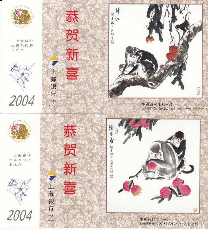 Sellos: CHINA CARPETA COMPLETA CON 5 ENTEROS POSTALES -2004 AÑO DEL MONO - Foto 3 - 196044562