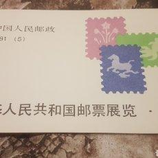 Sellos: CARNET CHINA 1981. Lote 199330367