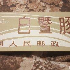 Sellos: CARNET CHINA 1980. Lote 199330770