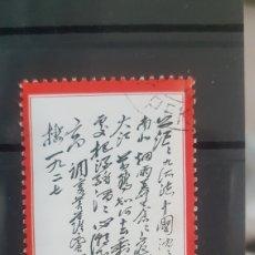 Sellos: CHINA SELLOS STAMP 1967 MAO POEMAS USADO. Lote 199751086