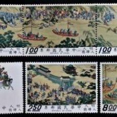 Selos: 中华人民共和国 CHINA YVERT 825 - 832. Lote 202976577