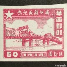 Sellos: CHINA, CONMEMORACIÓN DE LA LIBERACION DE CANTÓN 1949 MNH (FOTOGRAFÍA REAL). Lote 207884486