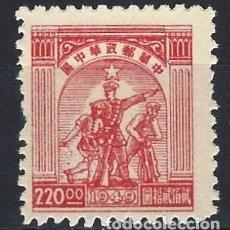 Sellos: CHINA CENTRAL 1949 - GRANJERO, SOLDADO Y TRABAJADOR, VALOR EN LA ESQUINA - MNH SIN GOMA. Lote 214885436
