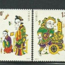 Sellos: CHINA 2008 IVERT 4516/9 *** AÑO NUEVO DE ZHUSIAN. Lote 218398010