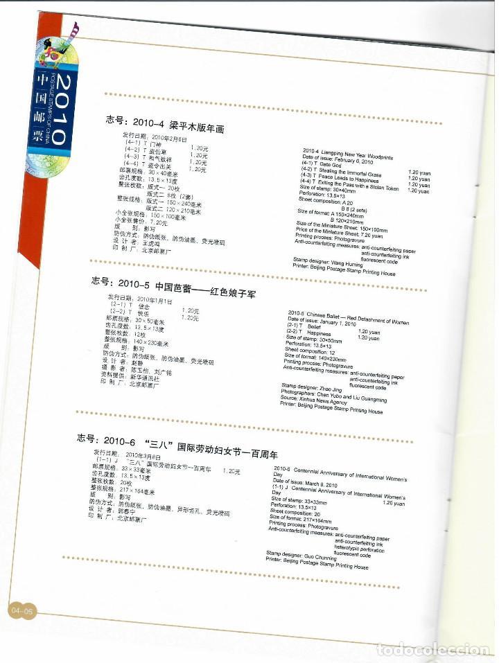 Sellos: CARPETA CUADERNO CON TODOS LOS SELLOS DE CHINA AÑO 2010 - Foto 4 - 221958666